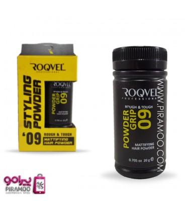 پودر حالت دهنده و حجم دهنده موی راکول ROQVEL STYLING POWDER