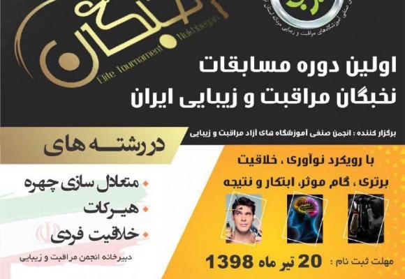 گزارش اولین دوره مسابقه های نخبگان مراقبت و زیبای ایران